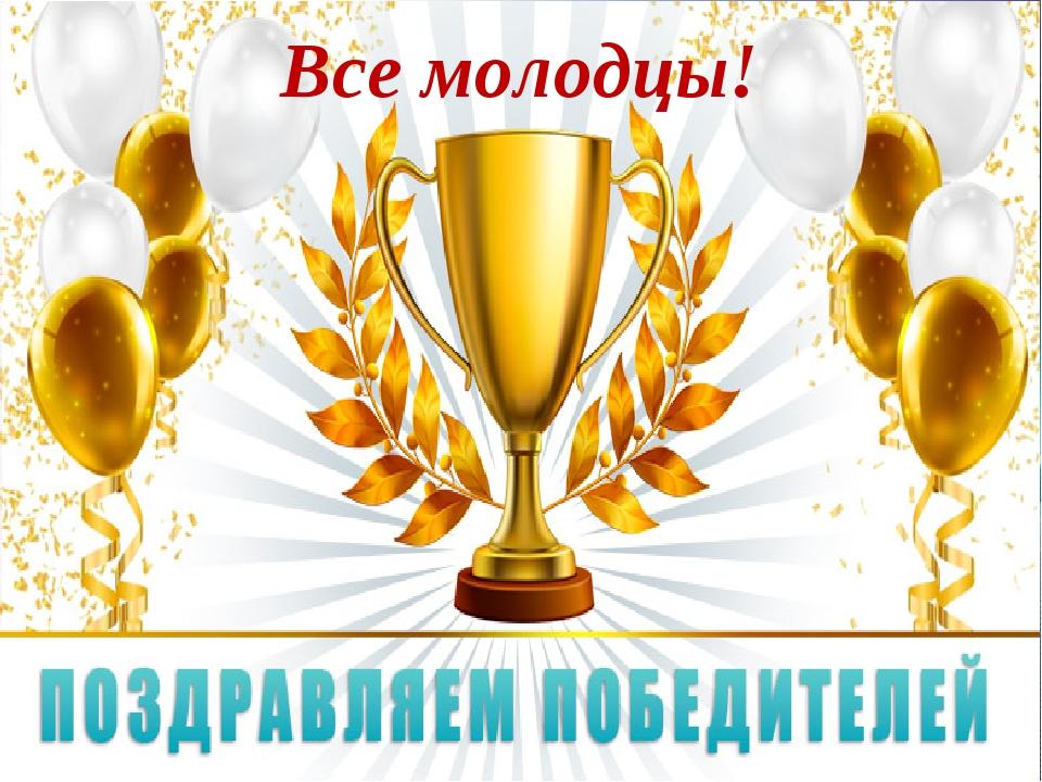 Поздравление женщине с победой